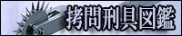 拷問刑具図鑑バナー